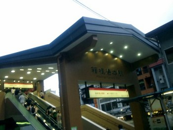 湯元駅.jpg